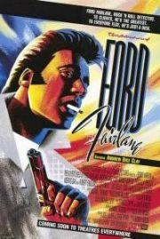 Приключения Форда Ферлейна (1990)