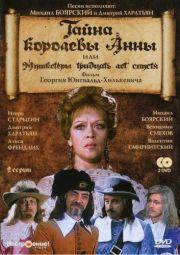 Тайна королевы Анны или мушкетеры 30 лет спустя (1993)