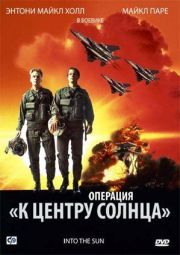 Операция   (1992)