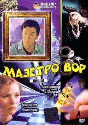 Маэстро вор (1994)
