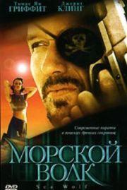 Морской волк (2001)