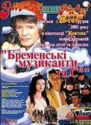 Бременские музыканты Co (2000)