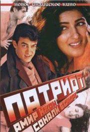Патриот (1999)