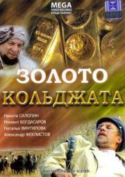 Золото Кольджата (2007)
