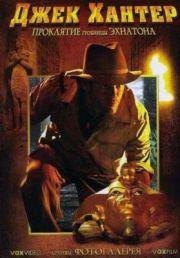 Джек Хантер 2: Проклятие гробницы Эхнатона (2008)