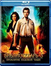 Библиотекарь 3: Проклятье иудовой чаши (2008)