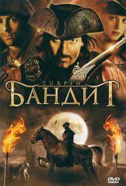 Бандит (2009)