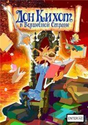 Дон Кихот в Волшебной стране (2009)