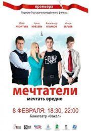 Мечтатели (2011)