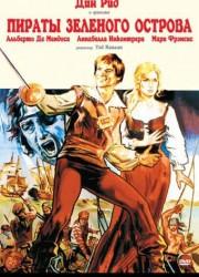 Пираты зеленого острова (1971)
