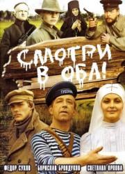 Смотри в оба! (1981)