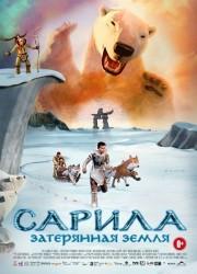 Сарила: Затерянная земля (2013)
