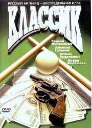 Классик (1998)