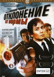 Отклонение от нормы (2005)