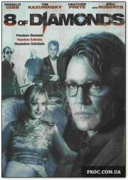 Проклятый алмаз (2006)