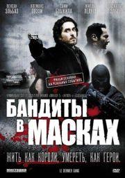 Бандиты в масках (2007)