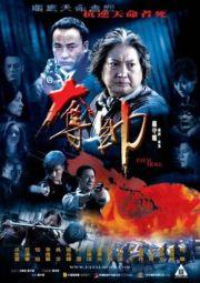 Смертельный шаг (2008)