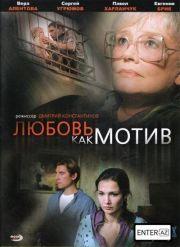 Любовь, как мотив (2008)