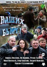 Наших бьют! (2011)