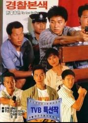 Последний конфликт (1988)