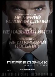 Перевозчик: Наследие (2015)