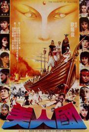Остров воительниц (1981)