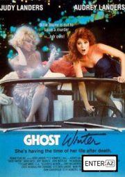 Призрак Голливуда (1989)