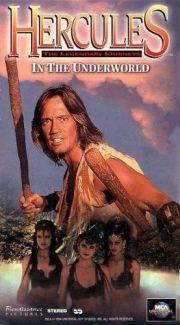 Геракл в подземном царстве (1994)