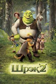 Шрэк 2 (2004)