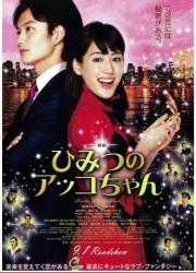Секрет Акко (2012)