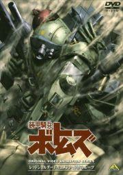 Бронированные воины ВОТОМы OVA-3 (1988)