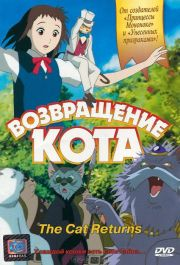 Возвращение кота (2002)