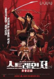 Меч чужака (2007)