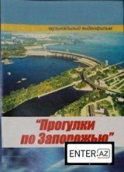 Прогулки по Запорожью (2009)