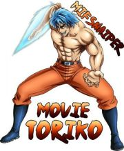 Торико: аппетитное приключение! (2011)