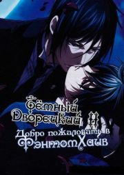 Темный Дворецкий II: Добро пожаловать в ФэнтомХайв (2011)