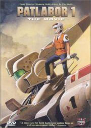 Полиция будущего (фильм первый) (1989)