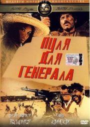 Пуля для генерала (1966)