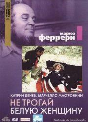 Не трогай белую женщину (1974)