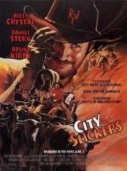 Городские пижоны (1991)