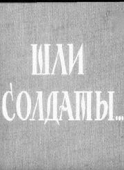 Шли солдаты… (1958)