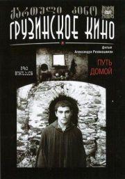 Путь домой (1981)