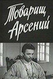 Товарищ Арсений (1964)