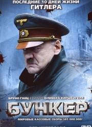Бункер (2004)