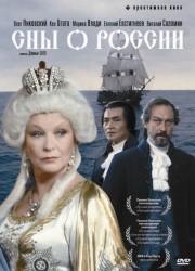 Сны о России (1992)