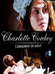 Шарлотта Корде (2008)