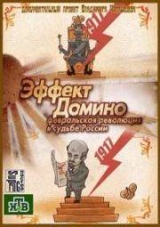 Эффект Домино. Февральская революция в судьбе России (2012)