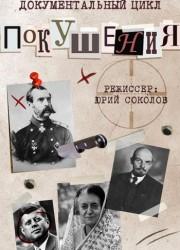 Покушения. Михаил Горбачев (2013)