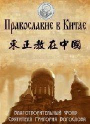 Православие в Китае (2013)