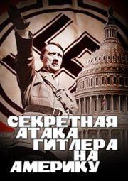 Секретная атака Гитлера на Америку (2012)